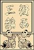 Japanische Kinder halten Bord mit Hieroglyphen | Stock Vektrografik