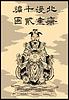 Japanische Manga von Hokusai - Sitzender Japaner | Stock Vektrografik