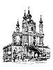 digitale Zeichnung von Saint Andrew orthodoxen Kirche