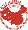 Made in China Zeichen