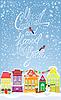 Navidad y vacaciones de año nuevo de tarjeta con un pequeño | Ilustración vectorial