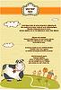 kundengerecht Spaß Hintergrund mit Kuh