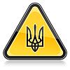 gelben Schild mit ukrainischen Dreizack-Emblem