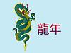 Poster mit Drachen | Stock Vektrografik
