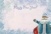 С Новым Годом | Иллюстрация