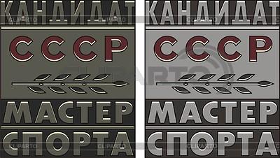 Radziecki znaczek - Master Kandydat Sportu | Klipart wektorowy |ID 3768107