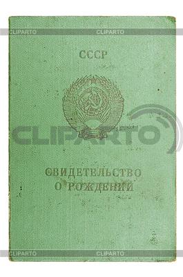 흰색에 고립 된 소련의 출생 증명서 | 높은 해상도 사진 |ID 3711087