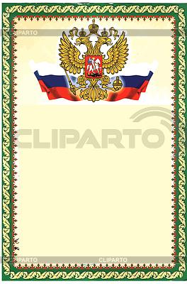 Официальная рамка для поздравления с гербом
