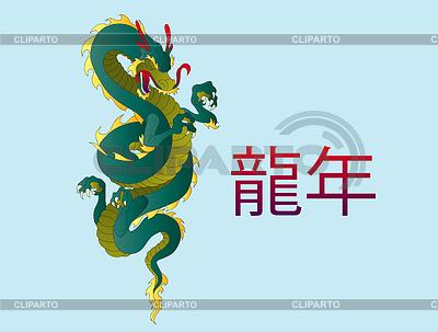 Плакат с драконом | Векторный клипарт |ID 3839009