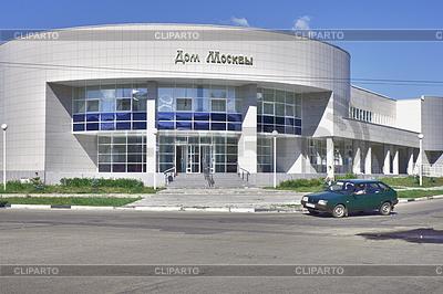 Kultur-und Erholungszentrum. Balakhna | Foto mit hoher Auflösung |ID 4066118